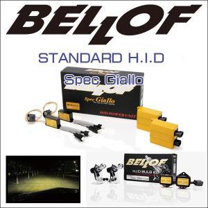 BELLOF(ベロフ) HID KIT Giallo & VIVID YELLOW 2900K/スタンダードユニット&バルブ/キセノン/バラスト/バーナー|6degrees