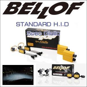 BELLOF(ベロフ) HID KIT Giallo & SILKY WHITE 6700K/スタンダードユニット&バルブ/キセノン/バラスト/バーナー|6degrees