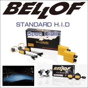 BELLOF(ベロフ) HID KIT Giallo & BLUE RAY 9000K/スタンダードユニット&バルブ/キセノン/バラスト/バーナー|6degrees