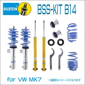 BILSTEIN B14 BSS-KIT 47-229976E 車高調 VW GOLF7 GTI DCC装着車 (バリアント含む)|6degrees