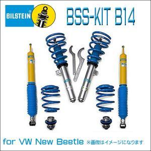 BILSTEIN B14 BSS-KIT BSSC485 車高調 VW NEW BEETLE (カブリオレ含む)|6degrees
