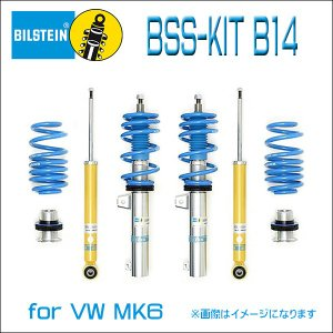 BILSTEIN B14 BSS-KIT BSSF828 車高調 VW GOLF6 GTI DCC非装着車 (バリアント除く)|6degrees