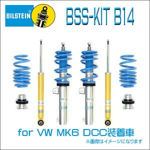BILSTEIN B14 BSS-KIT BSSF828E 車高調 VW GOLF6 GTI DCC装着車 (バリアント除く)|6degrees