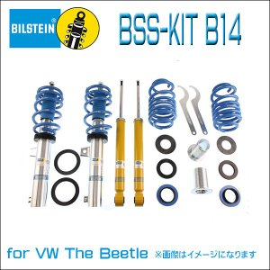 BILSTEIN B14 BSS-KIT BSSF828 車高調 VW THE BEETLE (DCC装着車除く)|6degrees