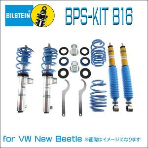 BILSTEIN B16 BPS-KIT BPS8065 車高調 VW NEW BEETLE (カブリオレ含む)|6degrees