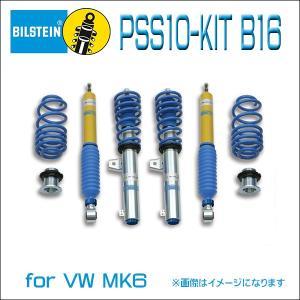 BILSTEIN B16 PSS10-KIT PSSF817 車高調 VW GOLF6 (バリアント除く・DCC非装着車)|6degrees