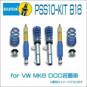BILSTEIN B16 PSS10-KIT PSSF817E 車高調 VW GOLF6 (バリアント除く・DCC装着車)|6degrees