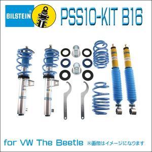 BILSTEIN B16 PSS10-KIT PSSF817 車高調 VW THE BEETLE (カブリオレ含む・DCC装着車除く)|6degrees