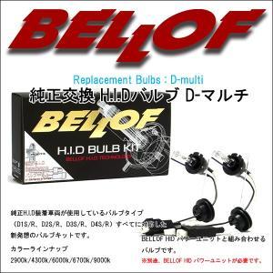 BELLOF(ベロフ) Replacement Bulbs : D-multi VIVID YELLOW 2900K/純正HID/キセノン/バラスト/バーナー|6degrees