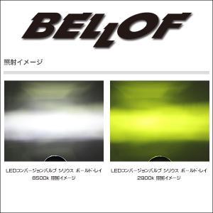 BELLOF (ベロフ) Sirius BOLDRAY LED FOG コンバージョンバルブ シリウス ボールド・レイ【2900k】|6degrees|02
