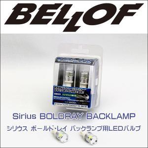 BELLOF (ベロフ) Sirius BOLDRAY BACKLAMP シリウス ボールド・レイ バックランプ用LEDバルブ/T16|6degrees