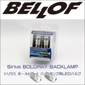 BELLOF (ベロフ) Sirius BOLDRAY BACKLAMP シリウス ボールド・レイ バックランプ用LEDバルブ/S25|6degrees