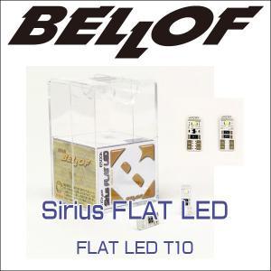 BELLOF (ベロフ) Sirius FLAT LED シリウス フラットLED T10 /LED/ライセンス/インテリア|6degrees