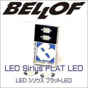 BELLOF (ベロフ) Sirius FLAT LED シリウス フラットLED T10x37 /LED/ライセンス/インテリア|6degrees