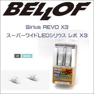 BELLOF (ベロフ) Sirius REVO X3 6500k/LED/T10/ウエッジ球|6degrees
