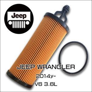 DODGE/CHRYSLER/JEEPエンジンオイルフィルター(Oリング付き)68191349AA/ダッジ/クライスラー/ジープ|6degrees