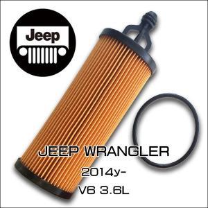 DODGE/CHRYSLER/JEEPエンジンオイルフィルター(Oリング付き)68191349AB/ダッジ/クライスラー/ジープ|6degrees
