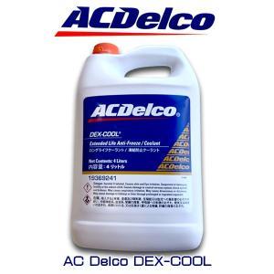 ACデルコ エンジンクーラント/DEX-COOL/アメ車/シボレー/キャデラック|6degrees