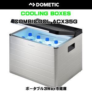DOMETIC(ドメティック)ポータブル3Way冷蔵庫 ACX35G 冷蔵庫 ポータブルクーラーボックス|6degrees