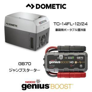 DOMETIC 車載用ポータブル温冷庫 TC-14FL-12/24 ポータブルクーラーボックス NOCO ジャンプスターター GB70 12V 2000A 容量5000mAh セット 給付金|6degrees