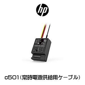 hp ヒューレットパッカード ドライブレコーダー用 c501 常時電源供給用ケーブル 駐車モード|6degrees