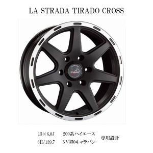 『ホイール4本セット』LA STRADA TIRADO CROSS マットブラックリムポリッシュ 15×6.0J 6H 139.7 200系ハイエース・NV350キャラバン 専用設計|6degrees