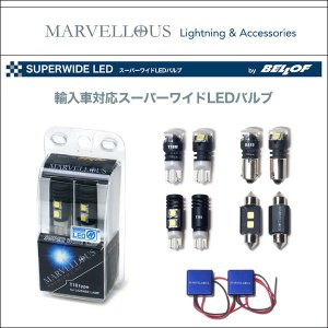 MARVELLOUS(マーベラス)輸入車対応スーパーワイドLEDバルブ/ロングサイドマウントT10/BELLOF(ベロフ)製|6degrees