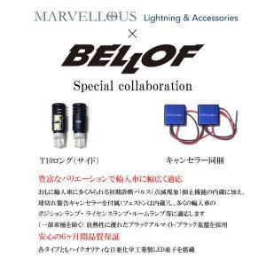 MARVELLOUS(マーベラス)輸入車対応スーパーワイドLEDバルブ/ロングサイドマウントT10/BELLOF(ベロフ)製|6degrees|02