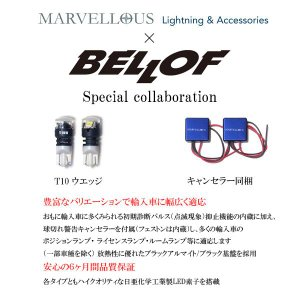 MARVELLOUS(マーベラス)輸入車対応スーパーワイドLEDバルブ/ダブルマウントT10/BELLOF(ベロフ)製|6degrees|02
