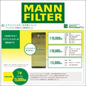 MANN FILTER マンフィルター FP-B03 エアコン キャビン フィルター フレシャスプラス 輸入車用 ポリフェノール BMW (E82/E87/E88/E90/E91/E92/E84)|6degrees|04