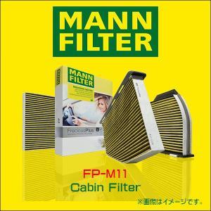 MANN FILTER マンフィルター FP-M11 エアコン キャビン フィルター フレシャスプラス 輸入車用 BENZ C、CLS、E、GLK、SL、SLS AMGクラス|6degrees