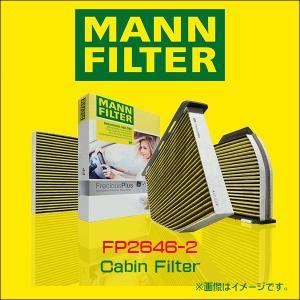 MANN FILTER マンフィルター FP2646-2 エアコン キャビン フィルター フレシャスプラス 輸入車用 ポリフェノール BENZ GL、M、Rクラス(463、164、251)|6degrees