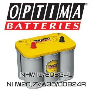 OPTIMA(オプティマ)プリウス適応バッテリー Yellow top 80B24LR トヨタ プリウス ディープサイクル|6degrees