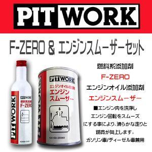 お買い得2本セット PIT WORK(日産部品) 燃料添加剤 F-ZERO&エンジンオイル添加剤 エンジンスムーザーセット ガソリン/ディーゼル車兼用|6degrees