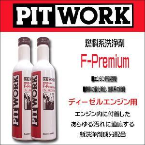 PIT WORK(日産部品) 燃料添洗浄剤 F-Premium ディーゼルエンジン用 KA651-30091 ケミカル|6degrees