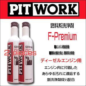 お買い得2本セット! PIT WORK(日産部品) 燃料添洗浄剤 F-Premium ディーゼルエンジン用 KA651-30091 ケミカル|6degrees