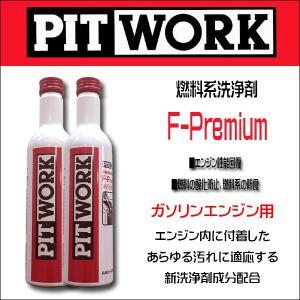 PIT WORK(日産部品) 燃料添洗浄剤 F-Premium ガソリンエンジン用 KA651-30090 ケミカル|6degrees
