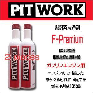お買い得2本セット! PIT WORK(日産部品) 燃料添洗浄剤 F-Premium ガソリンエンジン用 KA651-30090 ケミカル|6degrees