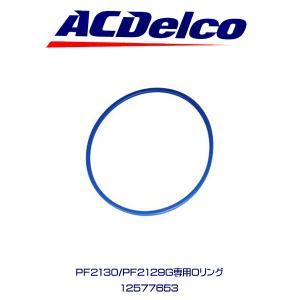 ACデルコ エンジンオイルエレメント/PF2129用Oリング/アメ車/GM車/カマロ/キャデラック|6degrees