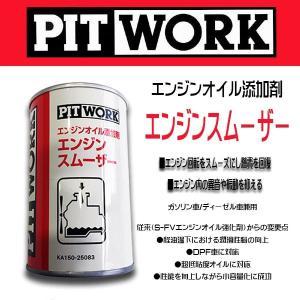 PIT WORK(日産部品) エンジンオイル添加剤 エンジンスムーザー ガソリン/ディーゼル車兼用 旧品名(S-FVエンジンオイル強化剤)KA150-25083ケミカル|6degrees