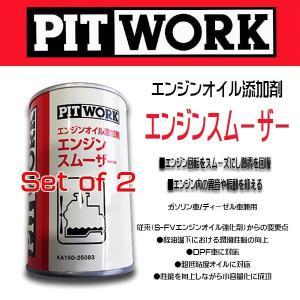 お買い得2本セット PIT WORK エンジンオイル添加剤エンジンスムーザーガソリン/ディーゼル車兼用旧品名(S-FVエンジンオイル強化剤)KA150-25083ケミカル|6degrees