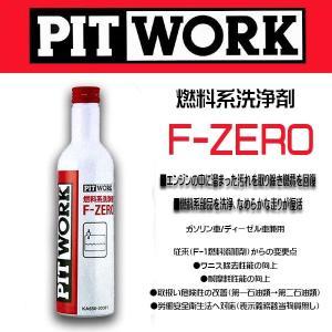 PIT WORK(日産部品) 燃料添加剤 F-ZERO ガソリン/ディーゼル車兼用 旧品名(F-1燃料添加剤)KA650-30081ケミカル|6degrees