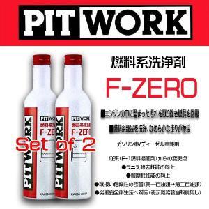 お買い得2本セット PIT WORK(日産部品) 燃料添加剤 F-ZERO ガソリン/ディーゼル車兼用 旧品名(F-1燃料添加剤)KA650-30081ケミカル|6degrees