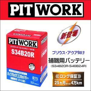 PIT WORK(日産部品) ハイブリッド車用バッテリー S34B20R/補機専用/プリウス/アクア|6degrees