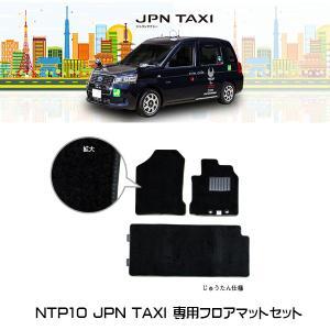 Proxis(プロキス) ジャパンタクシー 専用フロア カーペット セット NTP10 タクシーパーツ トヨタ|6degrees