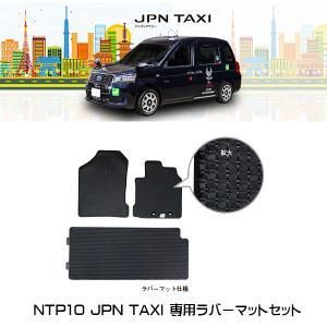 Proxis(プロキス) ジャパンタクシー 専用フロア ラバーマット セット NTP10 タクシーパーツ トヨタ|6degrees