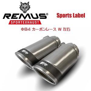 REMUS SPORTS LABEL EXHAUST GOLF7 GTI/GTI パフォーマンス/専用テール単品 Φ84 カーボンレース W 左右/0046 83CS|6degrees