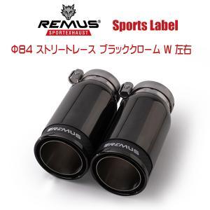 REMUS SPORTS LABEL EXHAUST GOLF7 GTI/GTI パフォーマンス/専用テール単品 Φ84 ストリートレース ブラッククローム W 左右/0046 83CB|6degrees