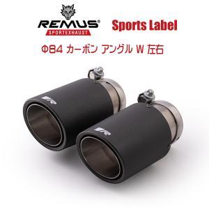 REMUS SPORTS LABEL EXHAUST GOLF7 GTI/GTI パフォーマンス/専用テール単品 Φ84 カーボン アングル W 左右/0046 83CTS|6degrees