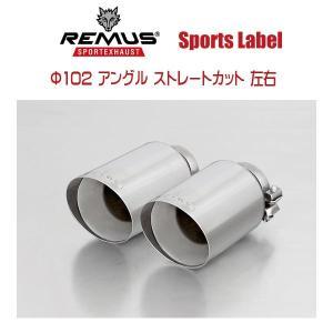 REMUS SPORTS LABEL EXHAUST GOLF7 GTI/GTI パフォーマンス/専用テール単品 Φ102 アングル ストレートカット 左右/0026 70SG|6degrees